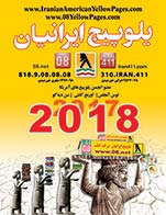 [ Iranian Yellow Pages Cover ]